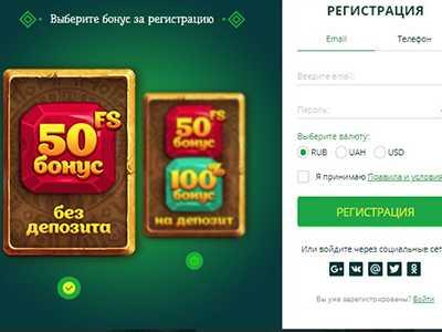 Казино с бонусом за регистрацию на вывод украина автоматы играть бесплатно и без регистрации казино