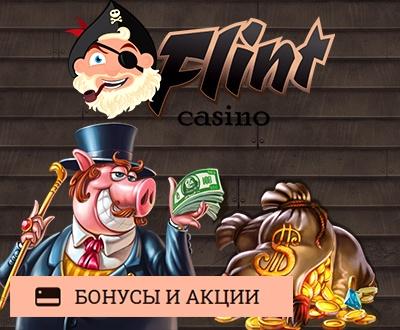 бонусы флинт