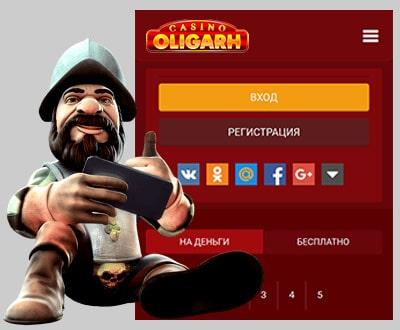 олигарх мобильная версия