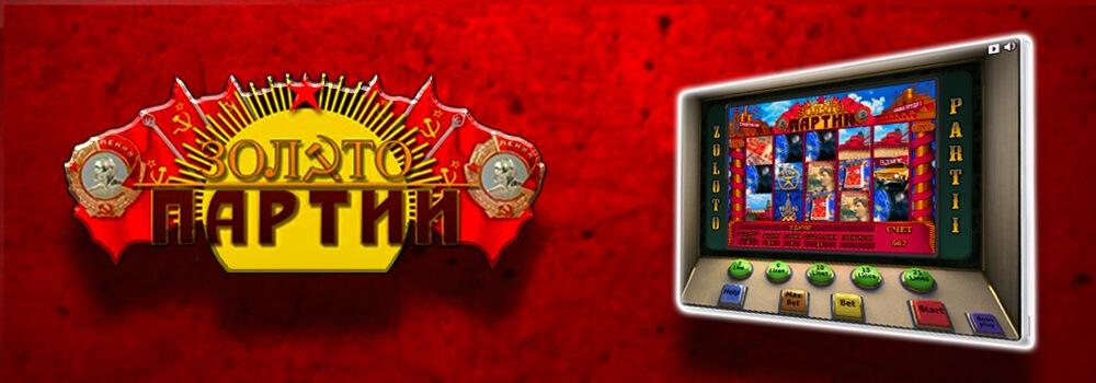 Играть в игровой автомат золото партии бесплатно