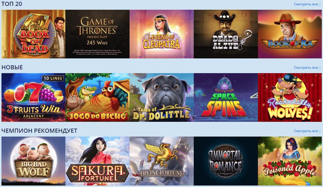Слоты и производители игровых автоматов доступны на сайте
