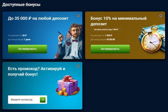Бонусные предложения казино
