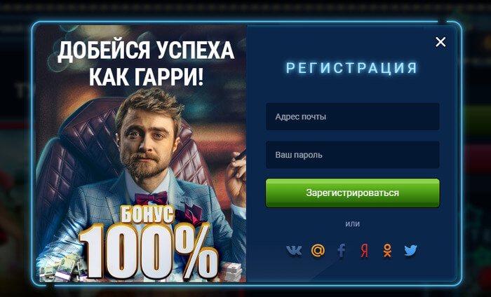 Регистрация онлайн казино Вулкан
